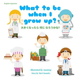 What to be when I grow up? 大きくなったら 何に なろうかな?: Dual Language Edition English-Japanese