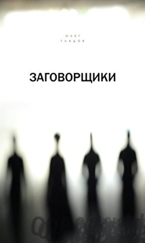 Conspirators: (In Russian). Short stories and novellas, non-fiction, cyber punk, black humor, urban fantasy, fiction.