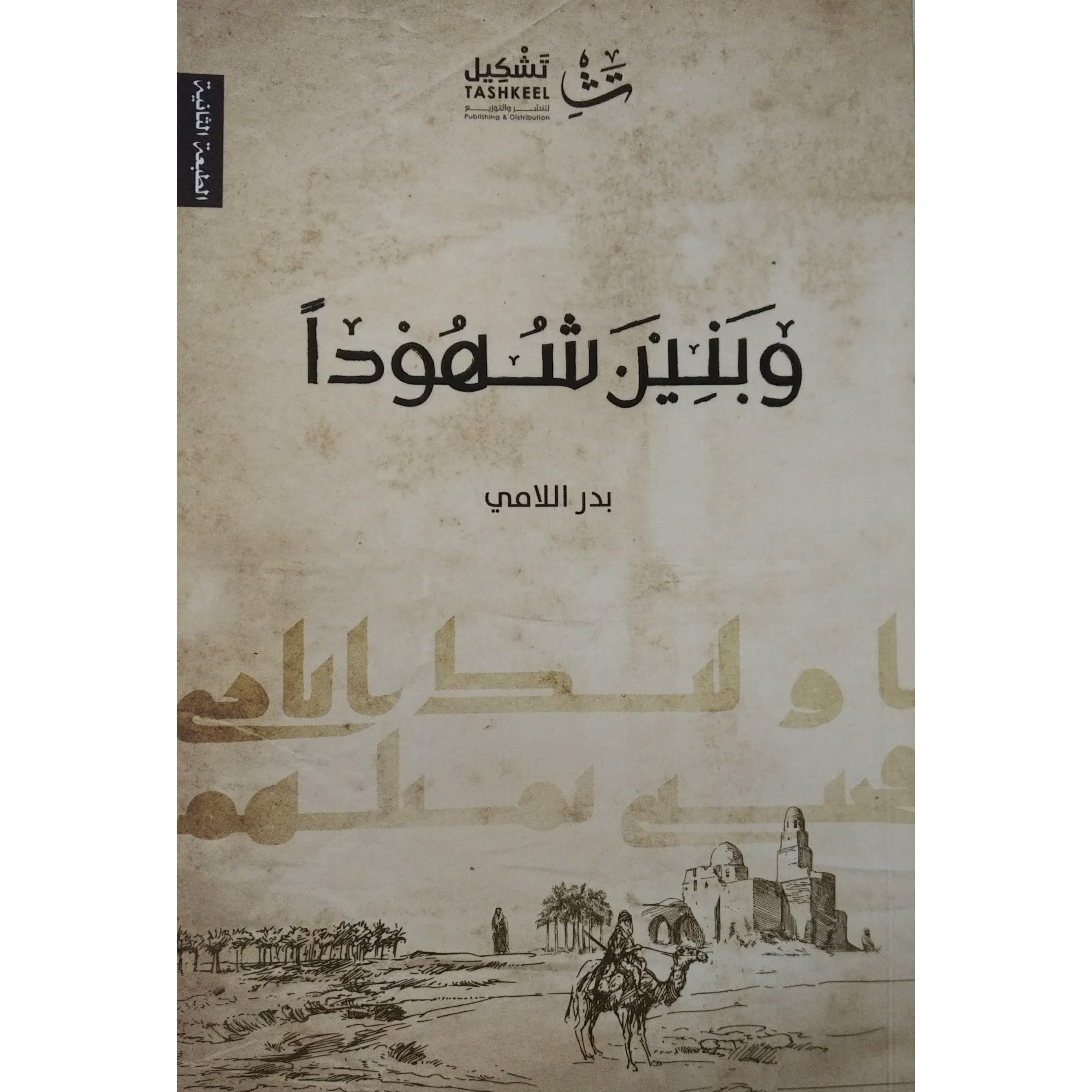 و بنين شهودا By بدر اللامي