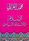 الإسلام والاستبداد السياسي by محمد الغزالي