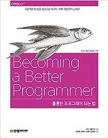 훌륭한 프로그래머 되는 법: 프로젝트와 팀을 성공으로 이끄는 선배 개발자의 노하우