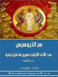 سر الثيوسيس عند الاباء الارثوذكسيين ماقبل نيقية