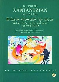 Κείμενα κάτω από την πόρτα : Ανθολογία διηγημάτων από χώρες της πρώην ΕΣΣΔ