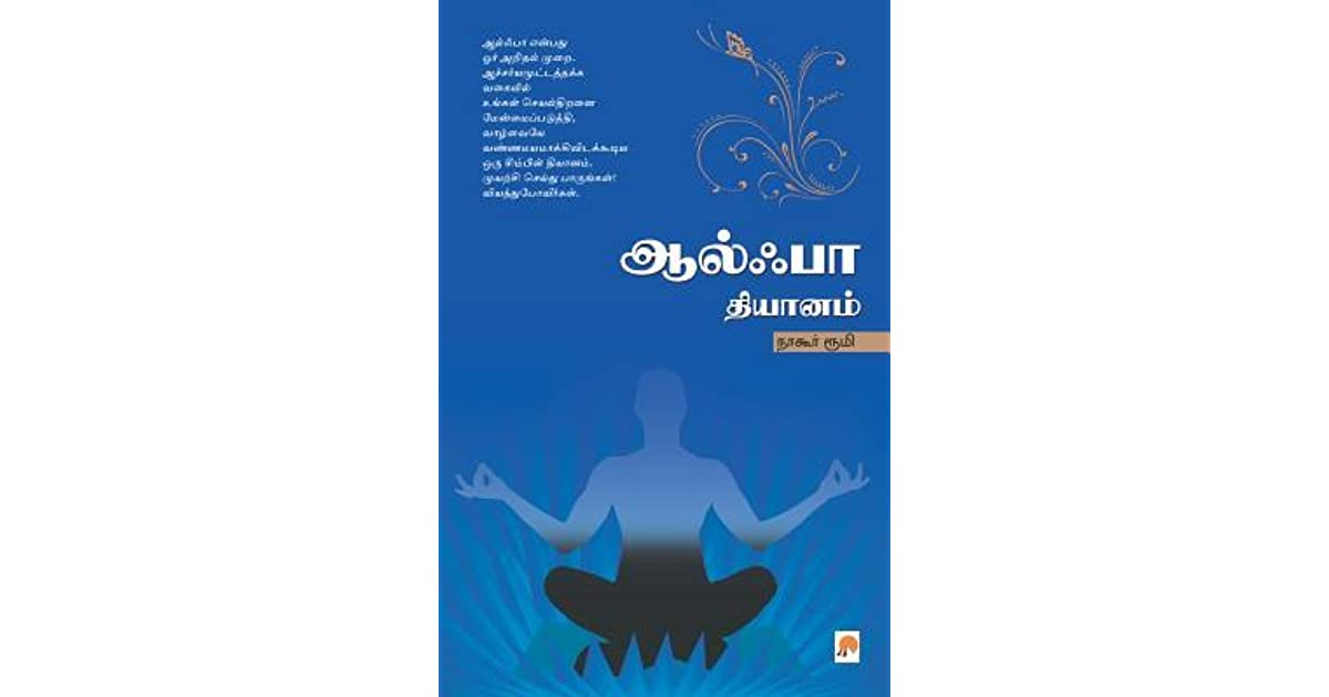 Adutha Vinadi Book Pdf