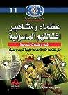 عظماء ومشاهير اغتالتهم الماسونية by منصور عبد الحكيم