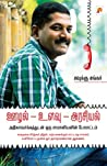 Book cover for ஊழல் - உளவு - அரசியல் / Oozhal - Ulavu - Arasiyal
