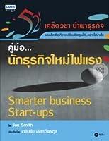 คู่มือ... นักธุรกิจใหม่ไฟแรง: Smarter Business Start Ups (52 Brilliant Ideas)