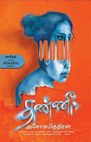 தண்ணீர் [Thanneer] by அசோகமித்திரன்