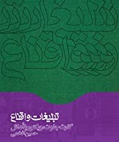 readings in propaganda and persuasion new and classic essays by  تبلیغات و اقناع
