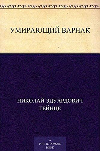 Умирающий варнак Николай Эдуардович Гейнце