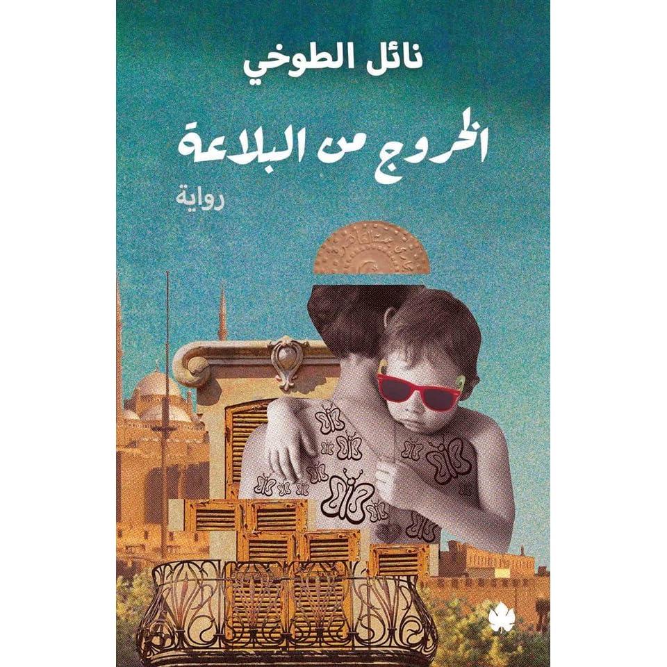 Image result for الخروج من البلاعة
