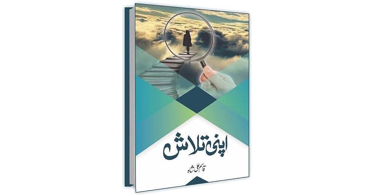 qasim ali shah books pdf free download