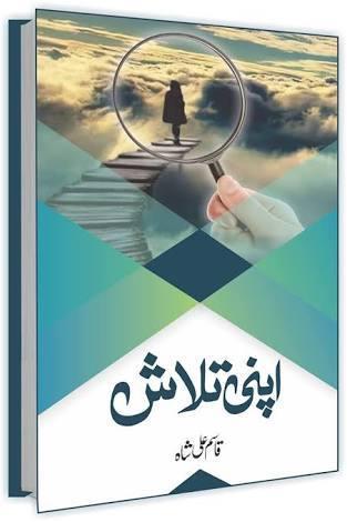اپنی تلاش / Apni talash by Qasim Ali Shah