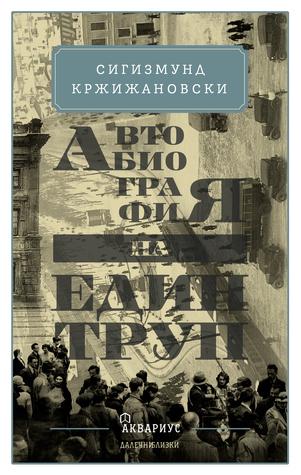 Автобиография на един труп by Sigizmund Krzhizhanovsky