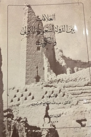 العلاقات بين الدولة السعودية الأولى والكويت