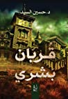 قربان بشري ebook download free