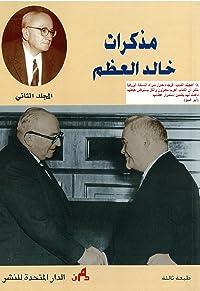 مذكرات خالد العظم - المجلد الثاني