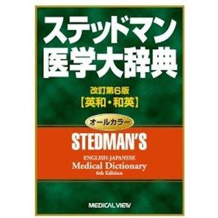 Stedman's English-Japanese Medical Dictionary 6th Edition