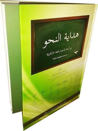 Hidayatun al-nahw Arabic with English Notes by Shaykh Siraj