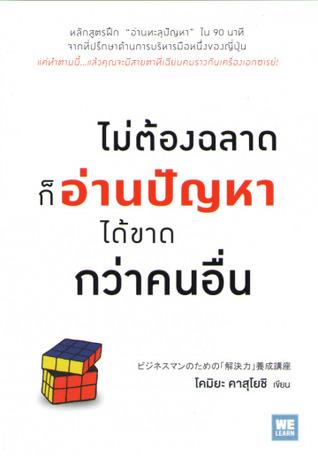 ไม่ต้องฉลาดก็อ่านปัญหาได้ขาดกว่าคนอื่น by Kazuyoshi Komiya