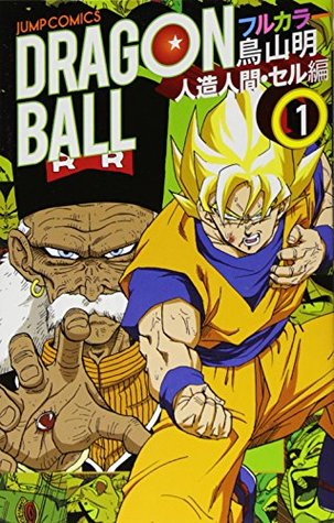 Dragon Ball Full Color: Android & Cell Arc, Vol. 1