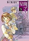 星間ブリッジ 3 (Seikan Bridge, #3)