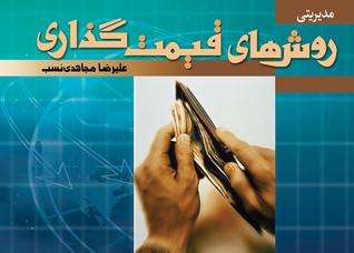 روشهای قیمت گذاری by Alireza Mojahedi