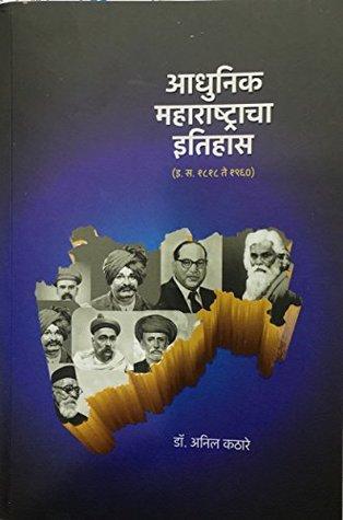 Anil Kathare Pdf