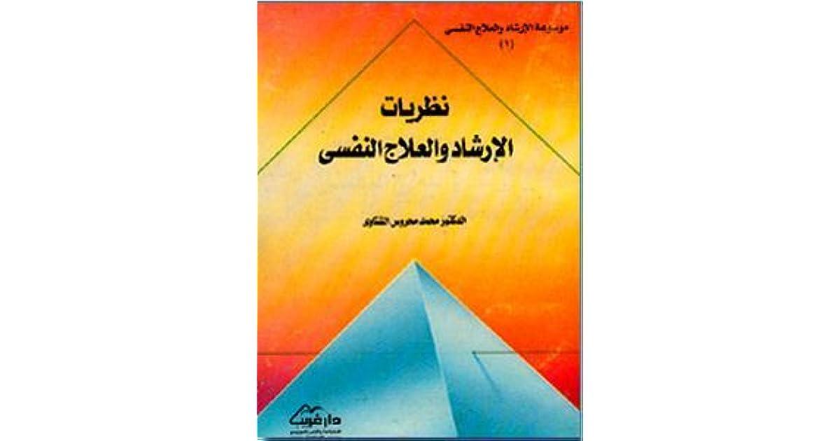 نظريات الإرشاد و العلاج النفسي By محمد محروس الشناوي