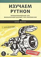 Изучаем Python. Программирование игр, визуализация данных, веб-приложения