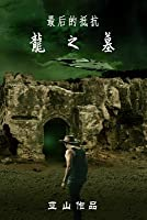 The Last Resistance: Dragon Tomb (Chinese Version)
