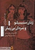 زنان سیبیلو و مردان بی ریش (نگرانی های جنسیتی در مدرنیته ایران)