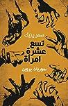 تسع عشرة امرأة - سوريّات يروين