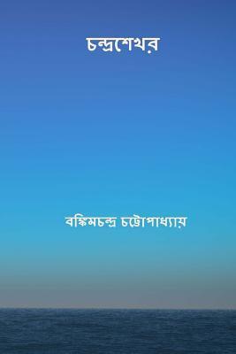 চন্দ্রশেখর Bankim Chandra Chattopadhyay