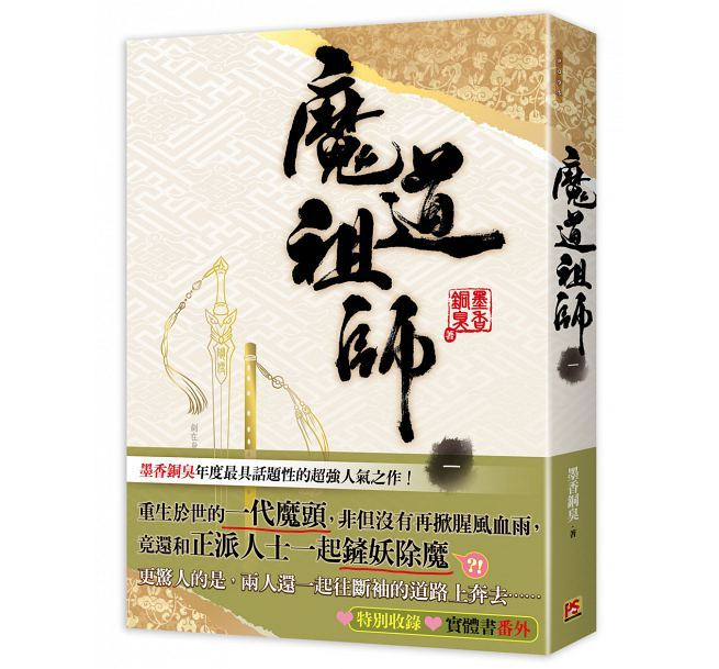 魔道祖師 一 [Mo Dao Zu Shi Vol. 1]
