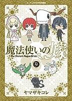 特装版 魔法使いの嫁 9 [Mahou Tsukai No Yome 9: Limited Edition] (The Ancient Magus' Bride, #9)