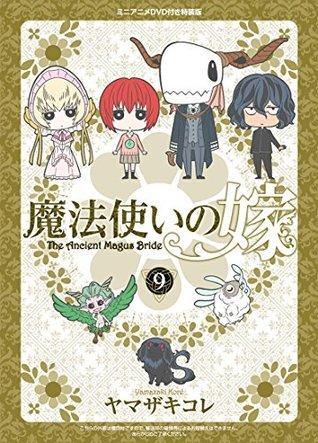 特装版 魔法使いの嫁 9 [Mahou Tsukai No Yome 9: Limited Edition]