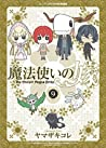 特装版 魔法使いの嫁 9 [Mahou Tsukai No Yome 9: Limited Edition] (The Ancient Magus' Bride, #9)