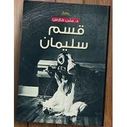 c28992390 قسم سليمان by منى حارس