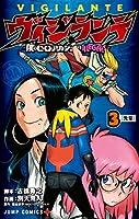 ヴィジランテ -僕のヒーローアカデミア ILLEGALS- 3 [Vigilante: Boku no Hero Academia Illegals 3] (My Hero Academia: Vigilantes, #3)
