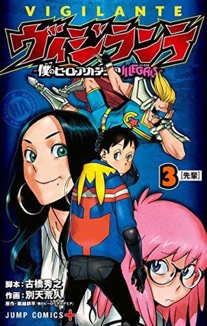 ヴィジランテ -僕のヒーローアカデミア ILLEGALS- 3 [Vigilante: Boku no Hero Academia Illegals 3]