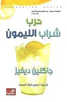حرب شراب الليمون