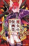 魔女の怪画集 1 [Majo no Kaigashuu 1] (The Witch's Monstrous Paintings, #1)