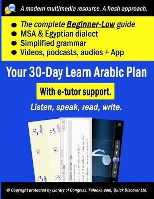 Falooka Professional: Your 30-Day Learn Arabic Plan (Speech Beginner-Low 1 of 9). Free Line-By-Line Audios for Book + 8 Videos (Downloadable) + Live Text Chatting App + Private E-Tutor.: Falooka Professional: Your 30-Day Learn Arabic Plan (Speech Beginner