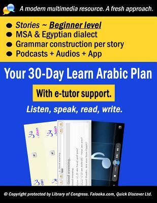 Falooka Professional: Your 30-Day Learn Arabic Plan (Beginner Story Reader). Free Line-By-Line Audios for Book + 40 Podcasts Videos (Downloadable) + Live Text Chatting App + Private E-Tutor.: Falooka Professional: Your 30-Day Learn Arabic Plan (Beginne...