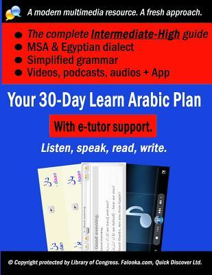 Falooka Professional: Your 30-Day Learn Arabic Plan (Speech Intermediate-High 6 of 9). Free Line-By-Line Audios for Book + 8 Videos (Downloadable) + Live Text Chatting App + Private E-Tutor.: Falooka Professional: Your 30-Day Learn Arabic Plan (Speech Int