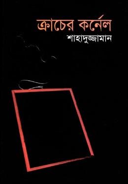 ক্রাচের কর্নেল by Shahaduz Zaman