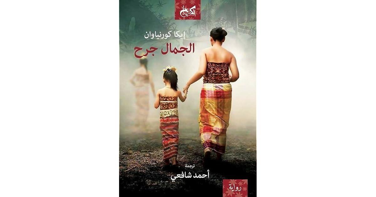 الجمال جرح by Eka Kurniawan
