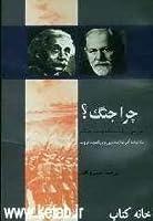 چرا جنگ؟ بررسی روانشناسانه پدیده جنگ مکاتبات آلبرت اینشتین و زیگموند فروید