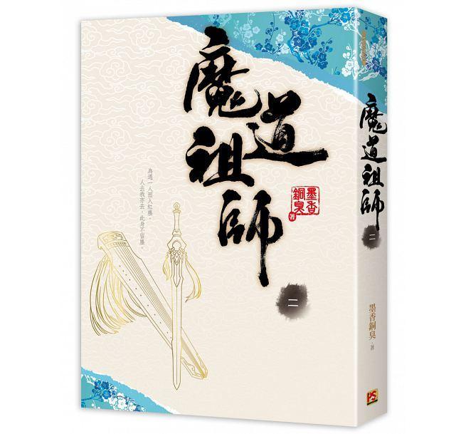 魔道祖師 二 [Mo Dao Zu Shi Vol. 2]